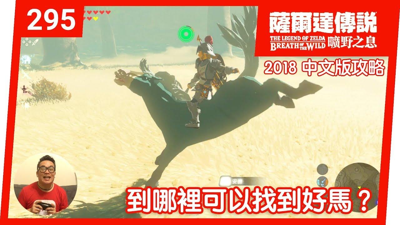 【薩爾達傳說 曠野之息】295-到哪裡可以找到好馬? (2018 中文版) - YouTube