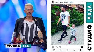 """Студио Мода"" со Сергеј Варошлија 10 07 2018"