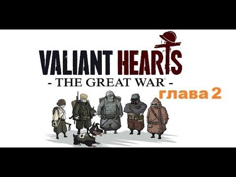 ФИНАЛ!!! - Valiant Hearts: The Great War #14