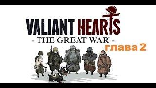 видео Прохождение игры Valiant Hearts The Great War, глава 3