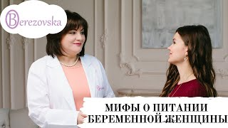 Др. Елена Березовская - Мифы о питании беременной женщины