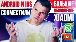 ОБНОВЛЕНИЕ Xiaomi 🔥 Android и iOS ПОДРУЖИЛИ 😱 Новый Убойный REDMI