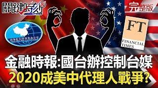 關鍵時刻 20190718節目播出版(有字幕)