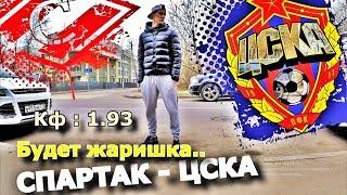 СПАРТАК - ЦСКА | ПРОГНОЗ И СТАВКА | 19.08.2019