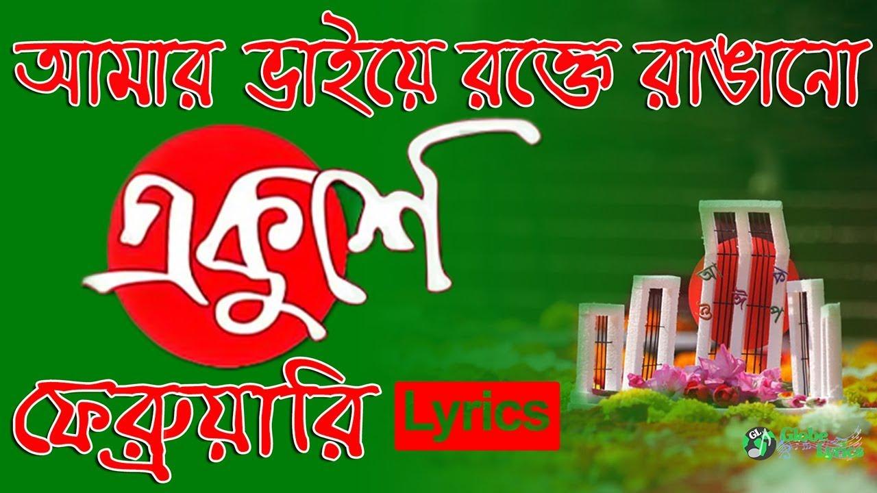Amar Bhaiyer Rokte Rangano Ekushe February Lyrics |