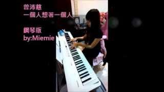 曾沛慈【一個人想著一個人】(終極一班2電視原聲帶) 鋼琴版part2 cover by:Miemie
