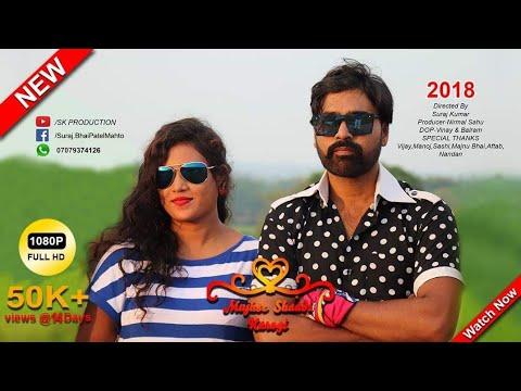 New Nagpuri Song 2018 | |Mujhse Shaadi Karogi || nagpuriya gaana