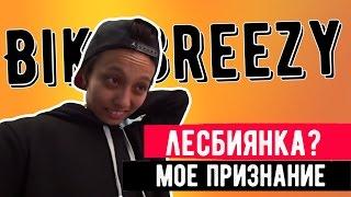 BikaBreezy ЛЕСБИЯНКА? COMING OUT! || ПРИЗНАНИЕ!