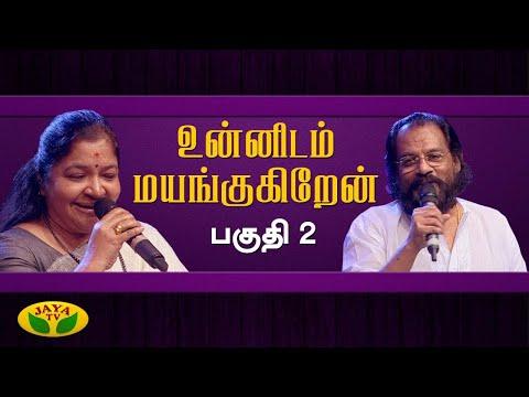 Unnidam Mayangugiren   Musical Show   Yesudas   Chithra   Susheela   Part 2   Jaya TV