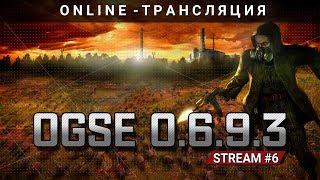S.T.A.L.K.E.R.: OGSE 0.6.9.3 - Таинственное исчезновение ученых [Stream 6]