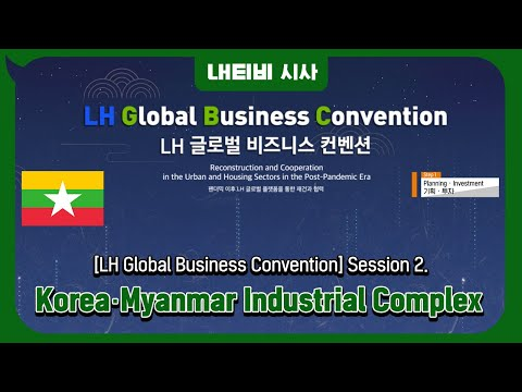 [LH Global Business Convention] Korea-Myanmar Industrial Complex