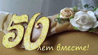 Поздравление к Золотой свадьбе