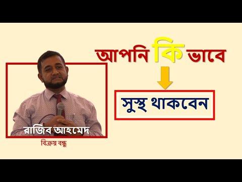 আপনি কি-ভাবে সুস্থ থাকবেন । Hello Dhaka । Razib Ahmed । UTV Live