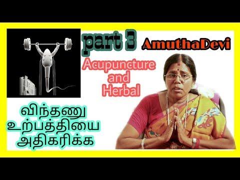 விந்தணு உற்பத்தியை அதிகரிக்க | PART 3 | Acupuncture & Herbal | AMUTHA DEVI | CRAZY ANDAM