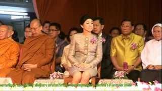 Repeat youtube video นายกรัฐมนตรี ยิ่งลักษณ์ ชินวัตร