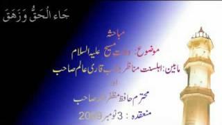 Ahmadi ( vs)Suni munazra part(4/20) (. topic of Death of Jesus )