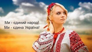 Ми - єдина Україна!