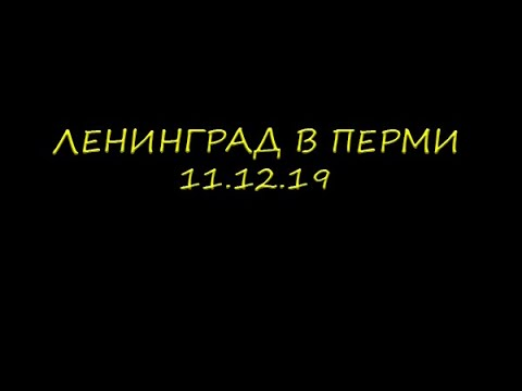 Ленинград концерт Пермь 2019 11.12.19 #ленинград #ленинградвперми #ленинградконцерт