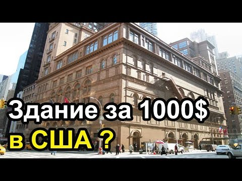 Можно ли стать владельцем здания в США имея только 1000 долларов?