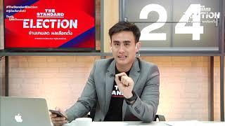 รายงานสด คะแนนเลือกตั้งหลังปิดหีบ! กับ THE STANDARD ELECTION อ่านเกมสด ผลเลือกตั้ง thumbnail