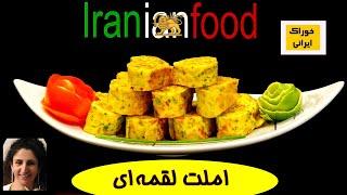 املت لقمه ای از آشپزخانه خوراک ایرانی ؛ آموزش روش پخت املت تازه درخور پذیرائی| Omellete
