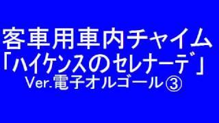 国鉄車内チャイム集 thumbnail