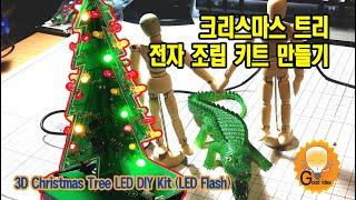 크리스마스 트리 키트 만들기 (3D Christmas …