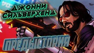 Джонни Сильверхенд/Johnny Silverhand [Биография/Предыстория] | Cyberpunk 2020