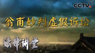 《法律讲堂(文史版)》 20200511 大宋奇案·翁甫妙判虚假诉讼| CCTV社会与法