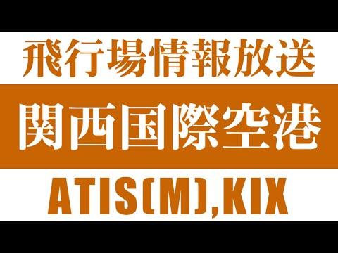 [ATIS] 関西国際空港(KIX) Mike ER-C57WR(ELPA,朝日電器)