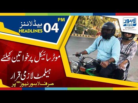 04 PM Headlines Lahore News HD – 16th December 2018