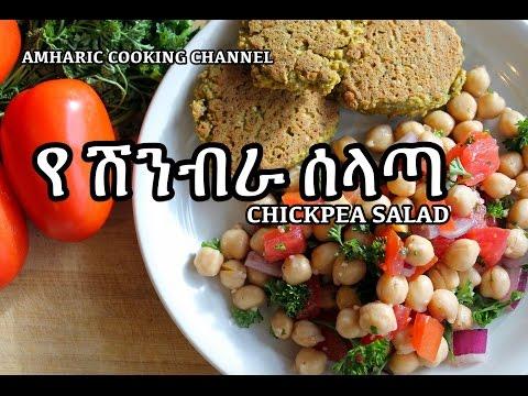 የ ሽንብራ ሰላጣ - Amharic Recipes - የአማርኛ የምግብ ዝግጅት መምሪያ ገፅ