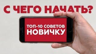 ТОП-10 советов новичку | Phoneograph vlog #2 | Мобильное кино
