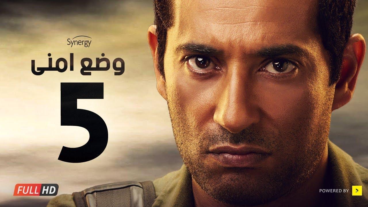 وضع أمني - الحلقة الخامسة - بطولة عمرو سعد | Wade3 Amny - Ep 5