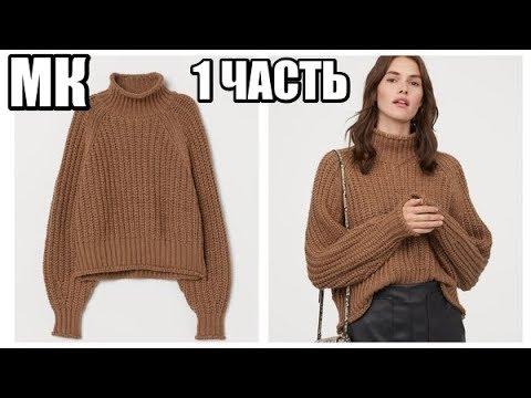 Молодежный вязаный свитер женский спицами схема
