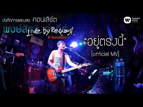 พงษ์สิทธิ์ คำภีร์ - อยู่ตรงนี้ Live by Request@Saxophone【Official MV】