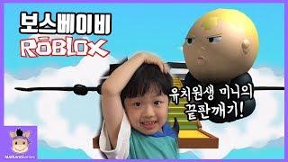 유치원생 미니의 로블록스 보스베이비 2편 끝판깨기! (감동주의ㅋ) 추천 꿀잼 게임 놀이 Roblox The Boss Baby   말이야와게임들 MariAndGames