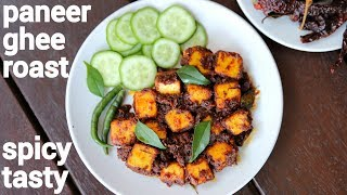 Paneer Ghee Roast Recipe   Udupi & Mangalore Style | Veg Ghee Roast | How To Make Paneer Roast