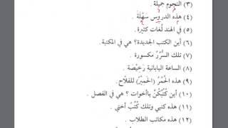 Том 1. урок 27 (17). Мединский курс арабского языка.