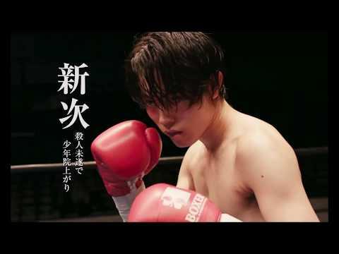 あゝ、荒野 [前篇/後篇] 2017 映画予告編