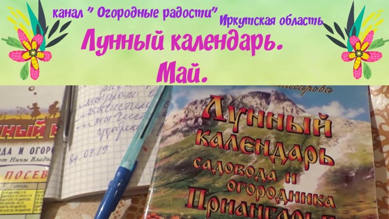 Обзор майского лунного календаря.2019 г.