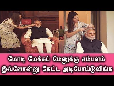 மோடிக்கு மேக்கப் செய்யும் பெண்ணிற்கு இவ்வளவு சம்பளம் தெரியுமா ? | Tamil News | Kollywood News
