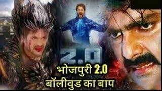 2 0 Khesari Lal Yadav New Bhojpuri~2 0 trailer  Khesari Lal Yadav and pawan singh