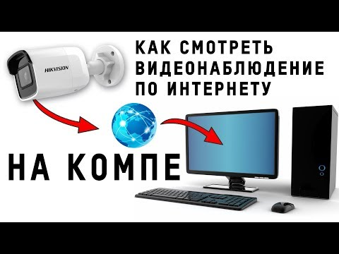 Как просмотреть на компьютере видео с камер Hikvision через интернет с IVMS - 4200 и EZVIZ PC Studio