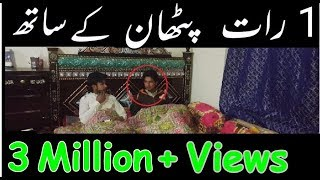 One Night Stand With Pathan -Pew Di Kamai