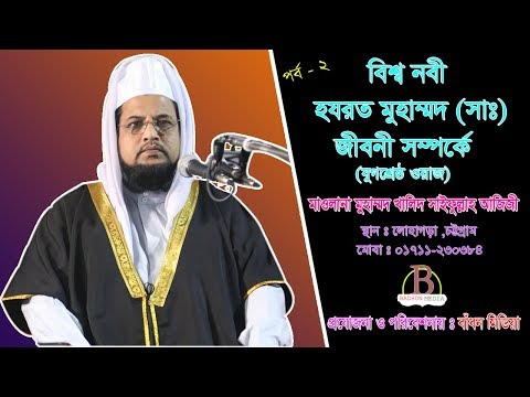 Mawlana Mohammad Khalid Saifullah Azizi (Lohagara,Chittagong)Bangla Waz Part 2 । Badhon Multimedia