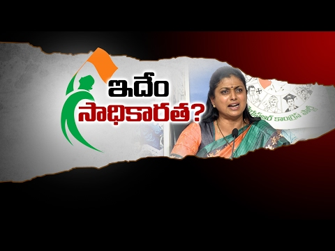 The Fourth Estate || IS It Empowerment ?|| National Women's Parliament Issue - 13th February 2017
