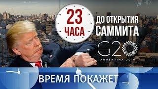Саммит G20. Время покажет. Выпуск от 30.11.2018
