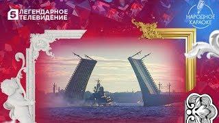 «Народное караоке» в День ВМФ на Дворцовой площади в Санкт-Петербурге
