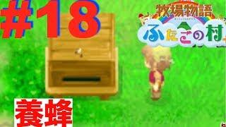 #18 初養蜂!ハチミツを作ろう!【ふたごの村+】